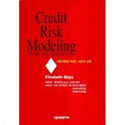 신용위험 평가모형 : 이론과 실제 [양장]