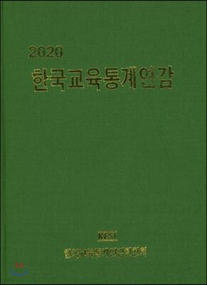 한국교육통계연감 2020