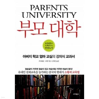 부모대학 by 추이화팡 / 리윈 (지은이) / 김락준