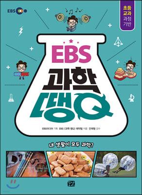 EBS 과학 땡Q