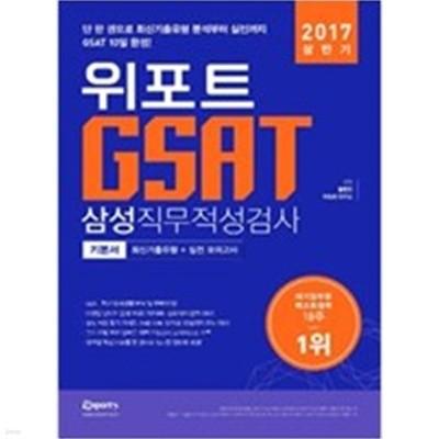 2017 상반기 위포트 GSAT 삼성직무적성검사 기본서 : 최신기출유형 + 실전모의고사 - 단 한 권으로 최신기출유형 분석부터 실전까지 GSAT 10일 완성! GSAT 최신