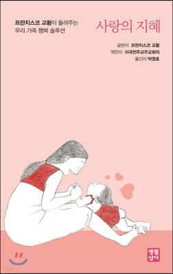 사랑의 지혜