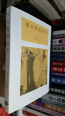 구약성서신학 舊約聖書神學 (대한기독교서회 2001년)