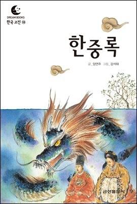 드림북스 한국 고전 16. 한중록