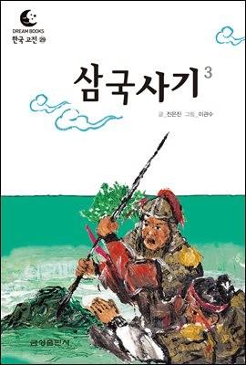 드림북스 한국 고전 29. 삼국사기③