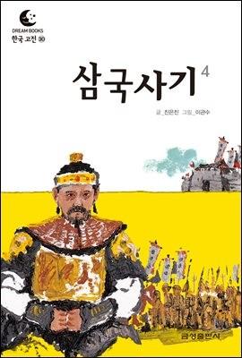드림북스 한국 고전 30. 삼국사기④