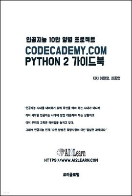 CODECADEMY.COM PYTHON 2 가이드북