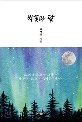 박꽃과 달
