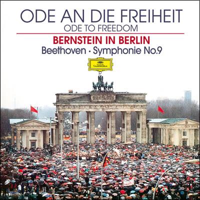 Leonard Bernstein 베토벤: 교향곡 9번 - '자유의 송가' (Ode To Freedom) [2LP]