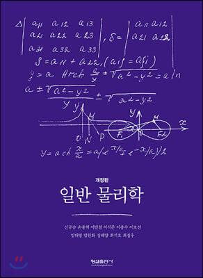 일반물리학