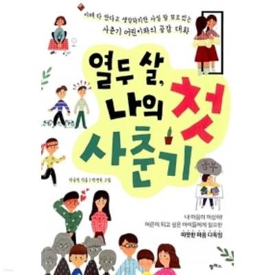 열두 살, 나의 첫 사춘기 by 차승민