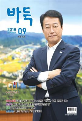 월간 바둑 2019년 09월호