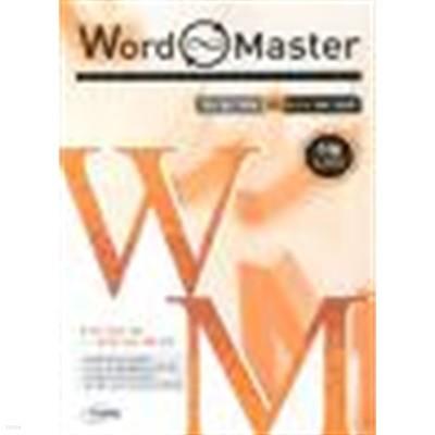 WORD MASTER (워드 마스터): 수능 2000