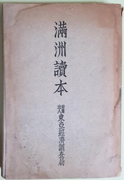 만주독본 (昭和15년판 (1940년))