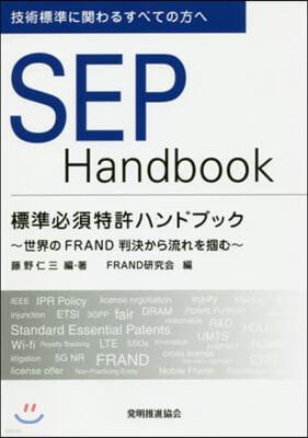 SEP Handbook 標準必須特許ハ