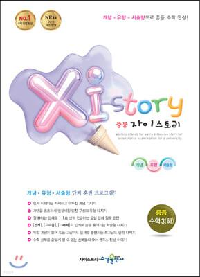 Xi Story 자이스토리 중등 수학3 (하) (2021년용)