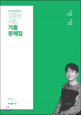 2020 김종원 사회 기출문제집