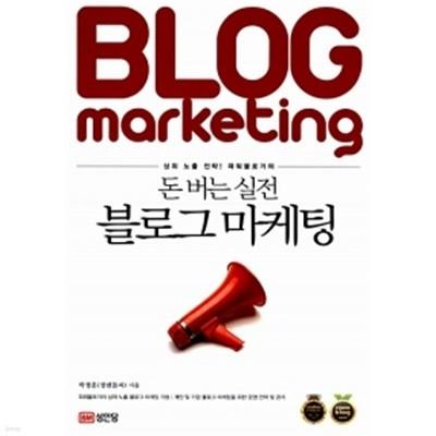 상위 노출 전략! 파워블로거의 돈 버는 실전 블로그 마케팅 by 박정훈(정면돌파)