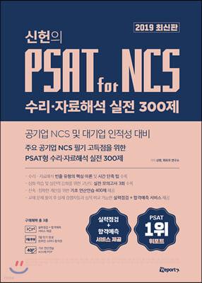 2019 위포트 신헌의 PSAT for NCS 수리 자료해석 실전 300제