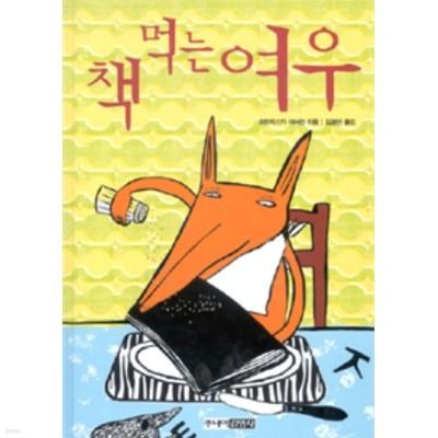 책 먹는 여우 - 좋은아이책  | 책 먹는 여우   (★최상★)