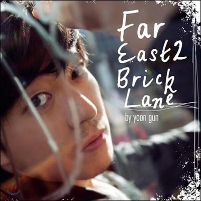 윤건 - 미니앨범 : Far East 2 Bricklane