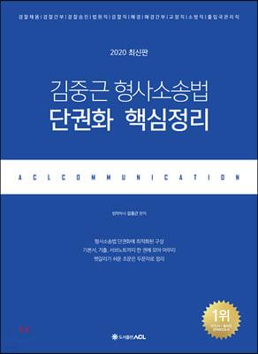 2020 ACL 김중근 형사소송법 단권화 핵심정리