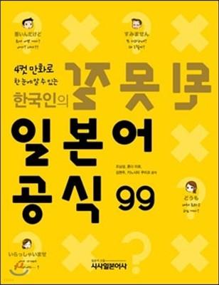 한국인의 잘못된 일본어 공식 99
