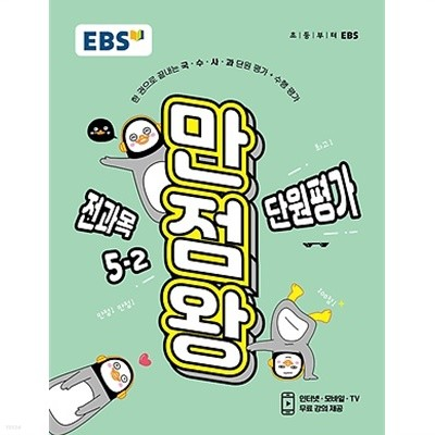 EBS 초등 만점왕 단원평가 5-2 (2019)