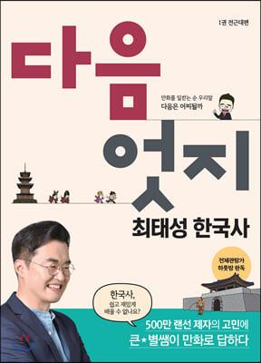 다음엇지 최태성 한국사 강의만화 1 : 전근대편