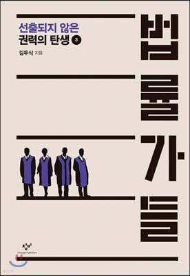 법률가들 3 (큰글자도서)