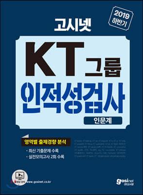 2019 하반기 고시넷 KT그룹 인적성검사 인문계