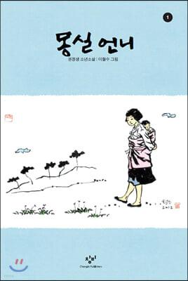 몽실 언니 1 (큰글자도서)