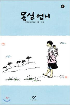 몽실 언니 2 (큰글자도서)