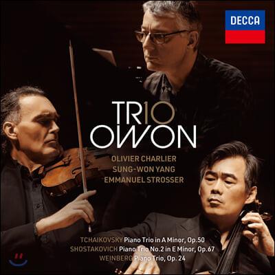 Trio Owon (양성원) 트리오 오원 결성 10주년 기념 앨범 - 차이코프스키 / 쇼스타코비치 / 바인베르크: 피아노 트리오
