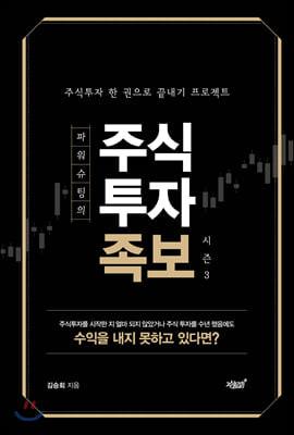 파워슈팅의 주식투자족보 시즌 3
