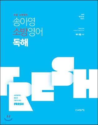 2020 송아영 소방영어 독해