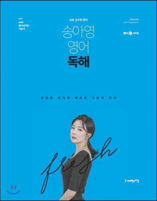 2020 송아영 영어 독해