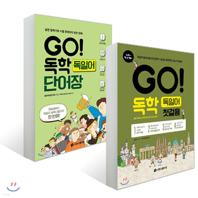 GO! 독학 독일어 첫걸음 + 단어장