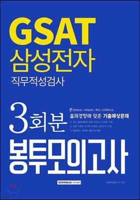2019 하반기 삼성전자 GSAT 삼성직무적성검사 봉투모의고사