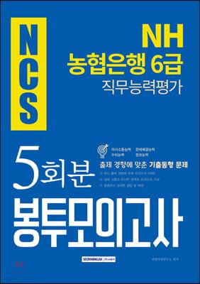 2019 하반기 기쎈 NCS NH농협은행 6급 직무능력평가 봉투모의고사 5회분