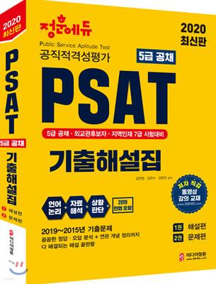 2020 5급 공채 PSAT 기출해설집 해설편+문제편