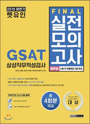 2019 하반기 렛유인 GSAT 삼성직무적성검사 FINAL 실전모의고사 봉투형