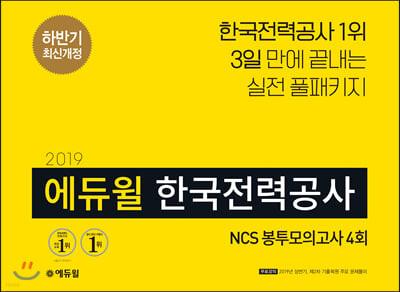 2019 하반기 에듀윌 한국전력공사 NCS 봉투모의고사 4회