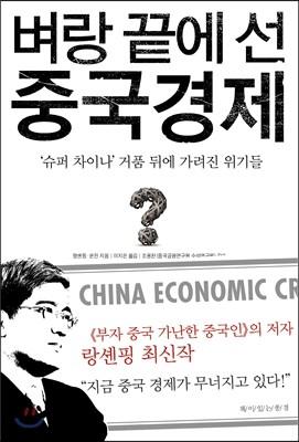 벼랑 끝에 선 중국 경제