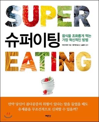 슈퍼이팅 SUPER EATING