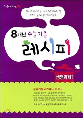 8개년 수능기출 레시피 생명과학 1 (2013년)