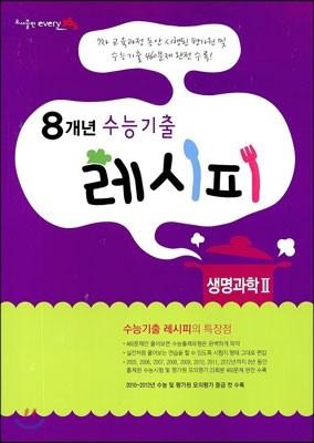 8개년 수능기출 레시피 생명과학 2 (2013년)