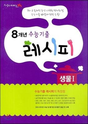 8개년 수능기출 레시피 생물 1 (2013년)