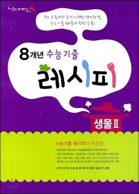 8개년 수능기출 레시피 생물 2 (2013년)