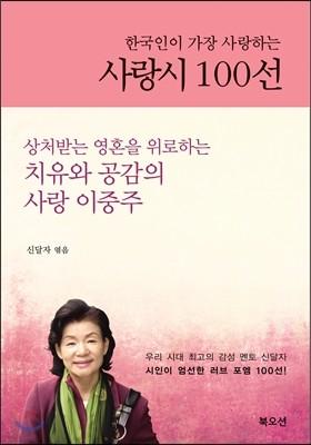 한국인이 가장 사랑하는 사랑시 100선
